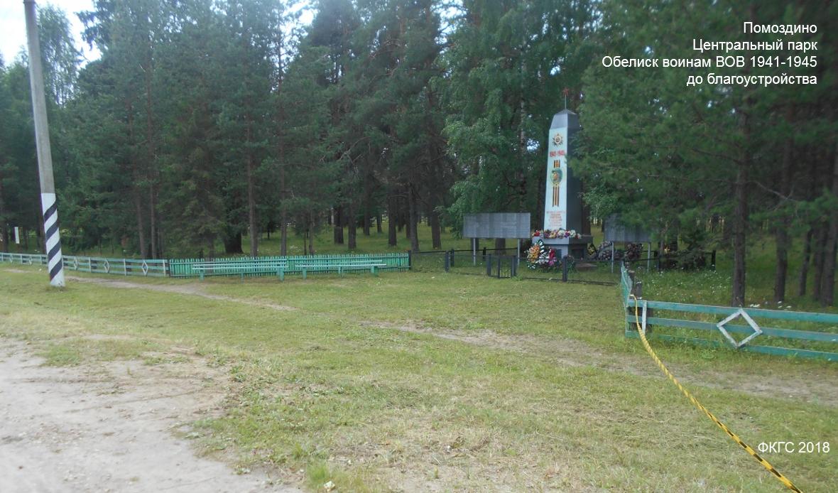 Pomosdino_park_bylo.png