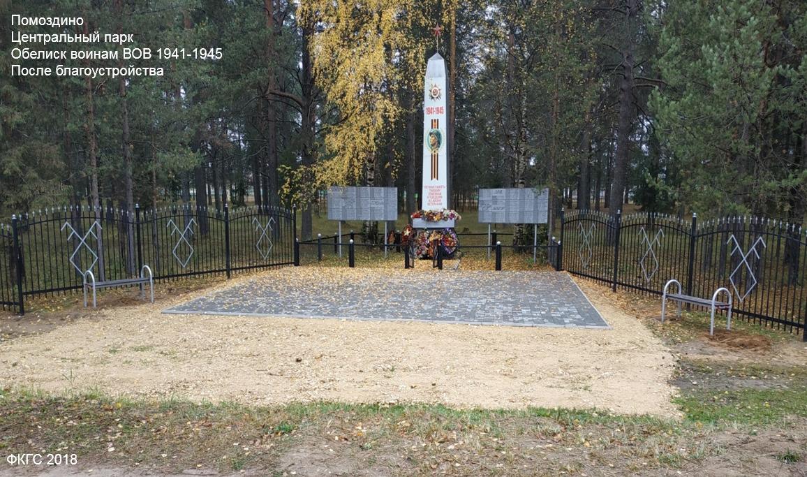 Pomosdino_park_stalo.png
