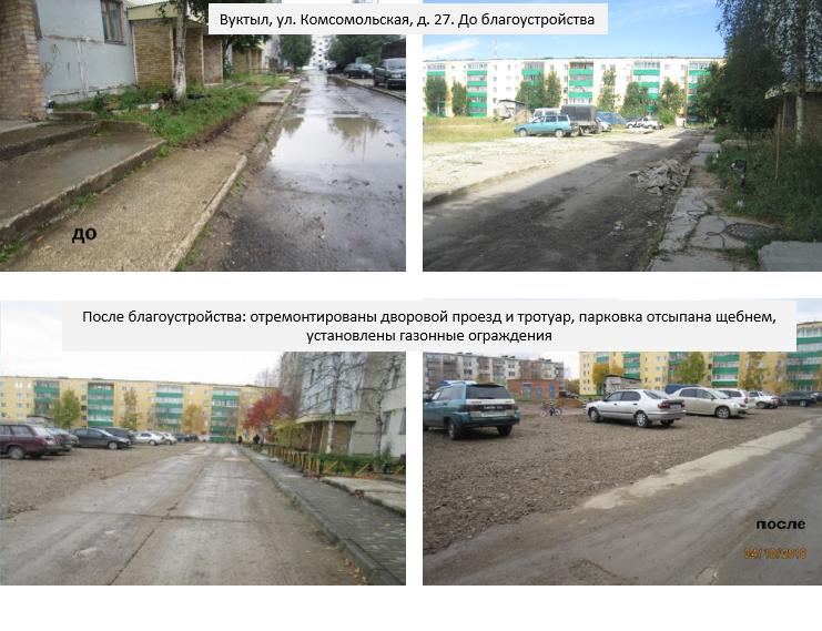 Vuktyl-Komsomolskaya-27-do-posle-2.png