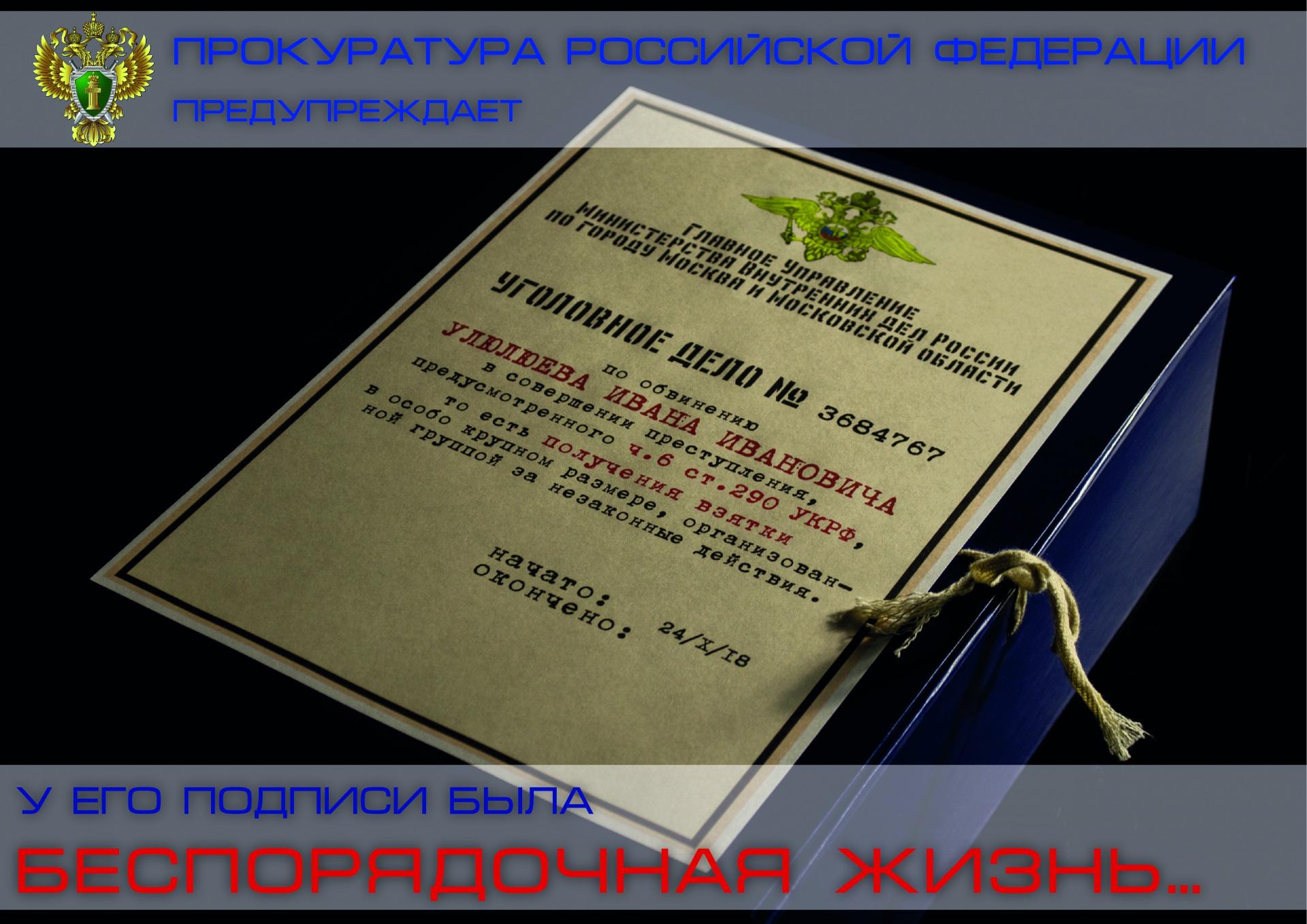 2.-Vmeste-protiv-korrupzii---Korolev.jpg