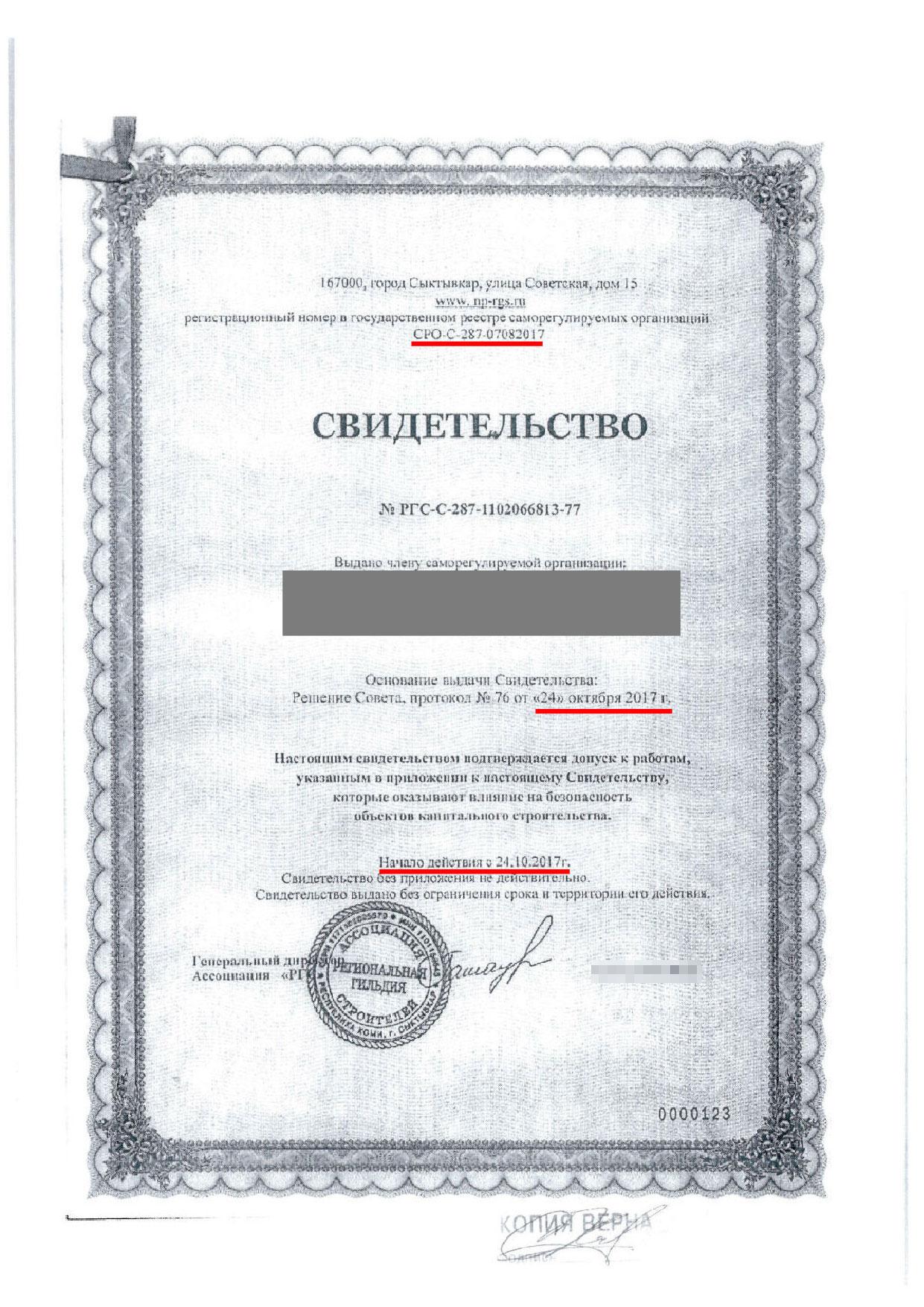 Fake-doc_2.jpg