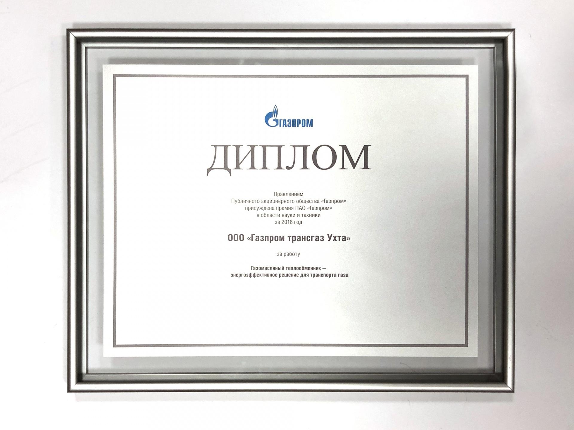 Nagrada-Adamenko-SA.jpg