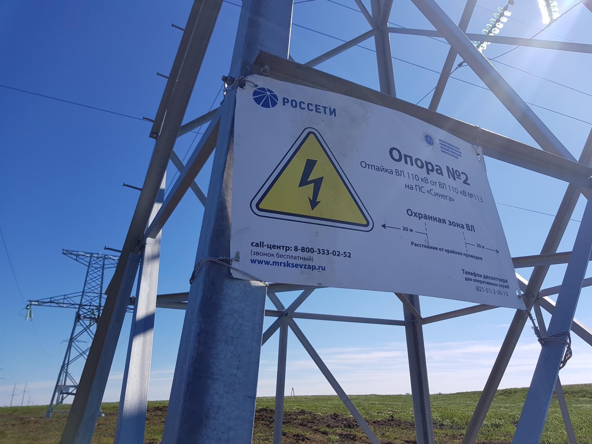VL-110-kV-ot-PS-Sinega.jpg