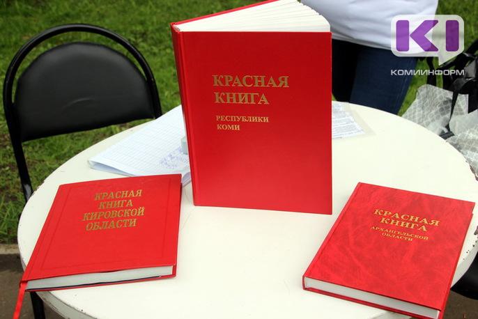 Картинки красной книги республики коми