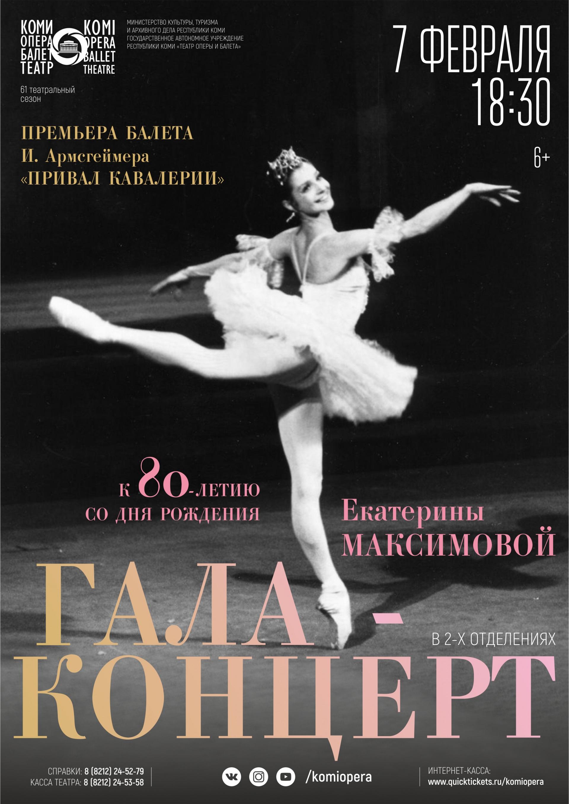 Gala-balet.jpg