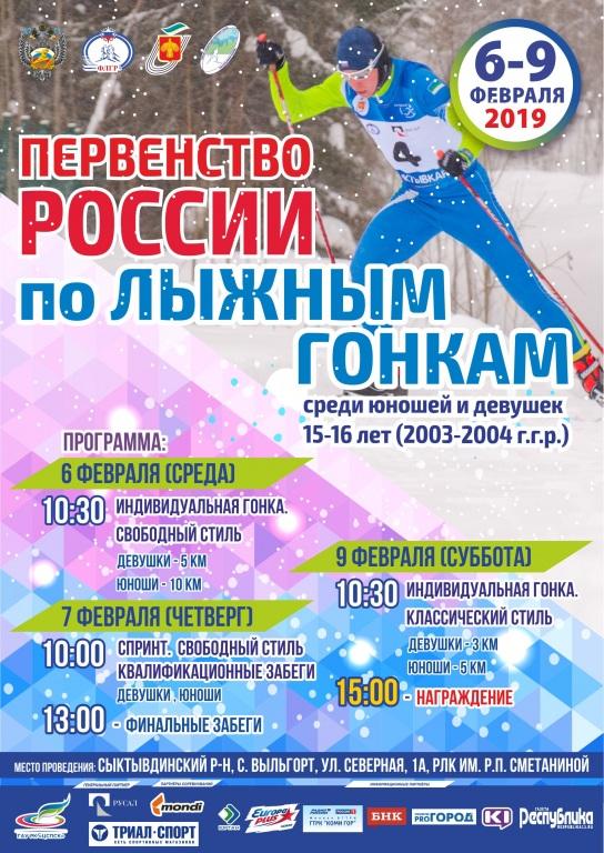Pervenstvo-Rossii-po-lyghnym-gonkam-6-9.02.2019.jpg