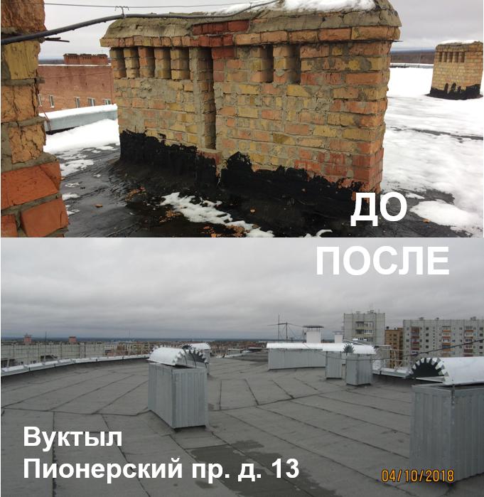 Vuktyl-Pionerskii-13-do-posle.png