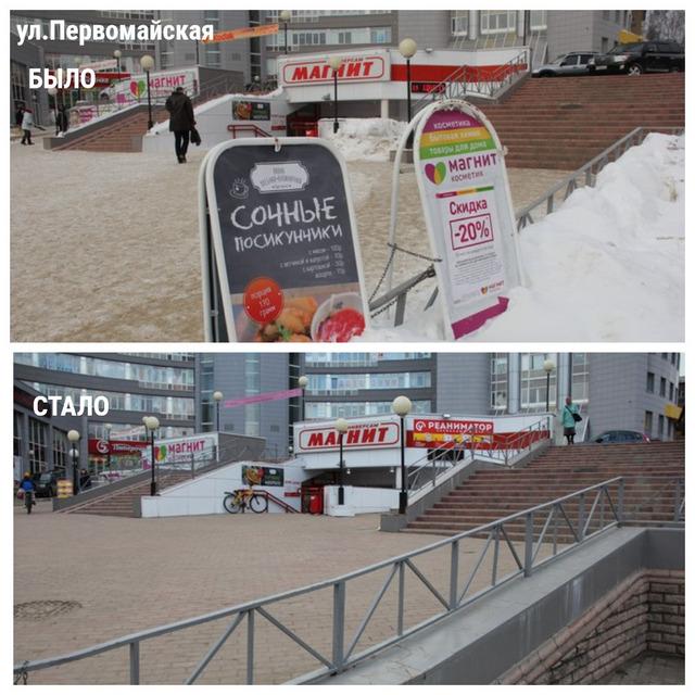 bylo-stalo_-Pervomaiskaya_site.jpg