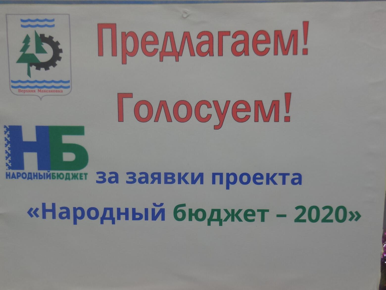 Sbor-predl-i-Maksakovaka-NB19-20_2.jpg