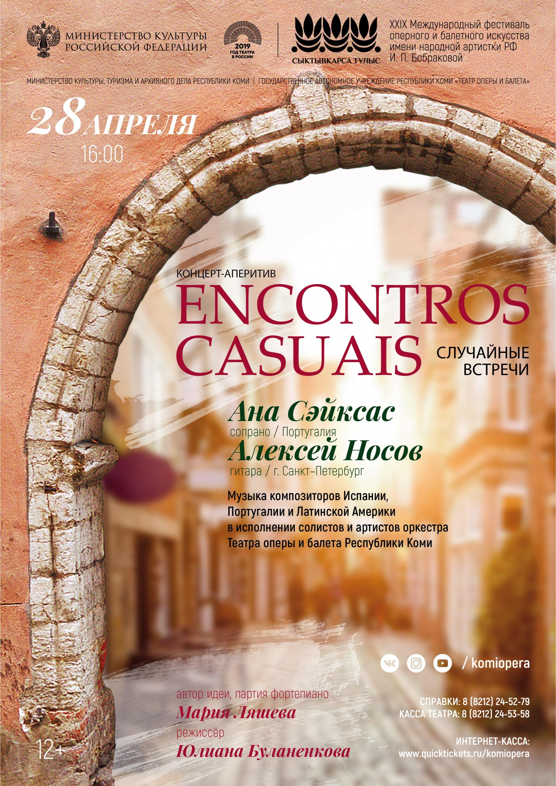 ENCONTROS_CASUAIS-02.jpg