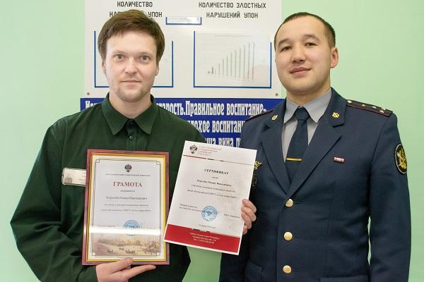 3.Osughdennyi-iz-IK-25-UFSIN-Rossii-po-Respublike-Komi-pobedil-v-konkurse-sozialnyh-proektov.jpg