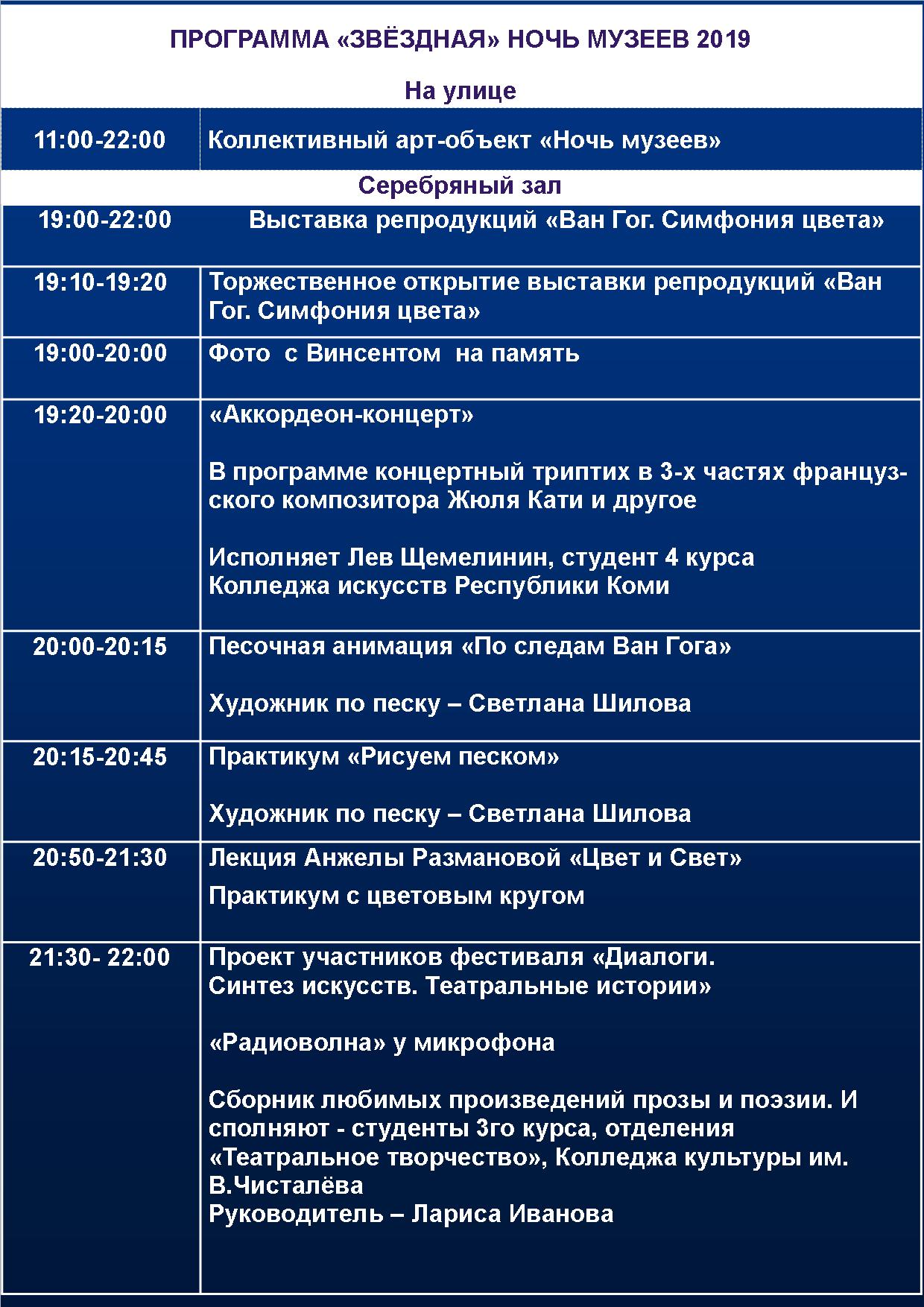 Programma-1.png