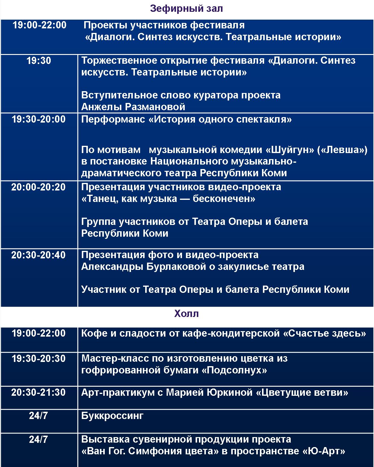 Programma-2.png
