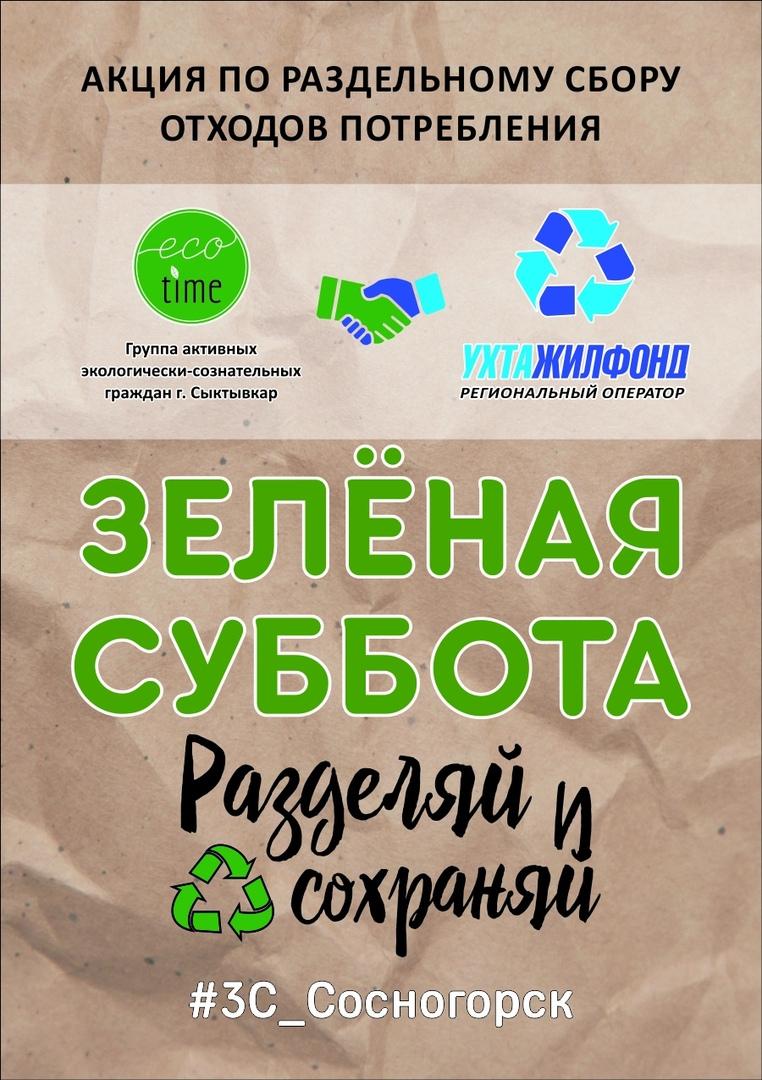 ZS_Sosnogorsk.jpg