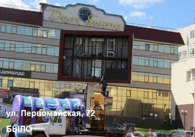 ul.-Pervomaiskaya-72-BYLO.jpg
