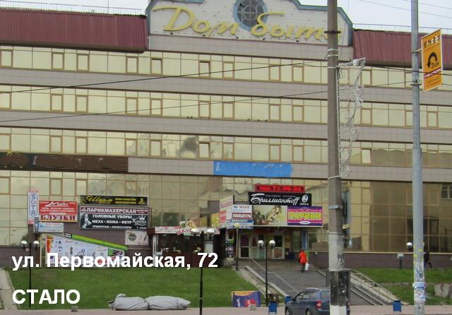 ul.-Pervomaiskaya-72-STALO.jpg