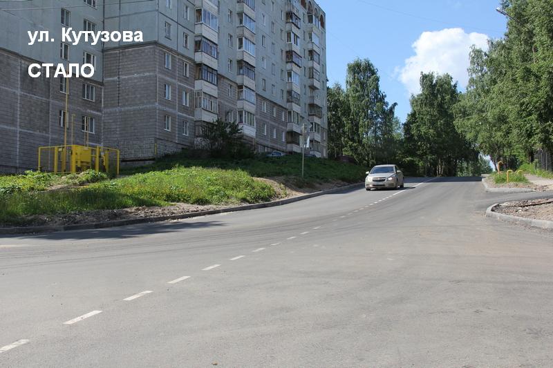 ul.-Kutuzova-STALO.jpg