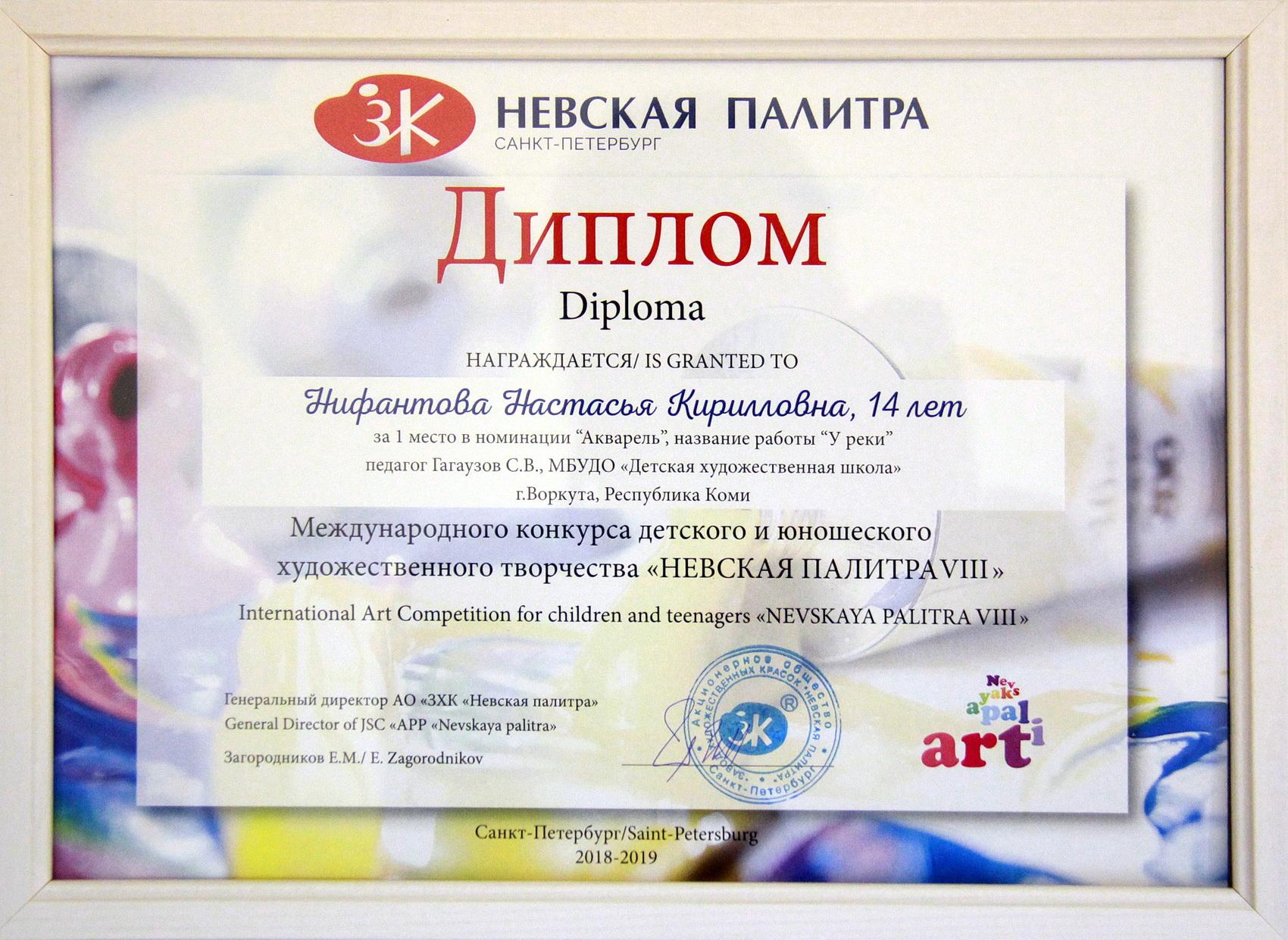 Diplom-za-1-e-mesto.JPG