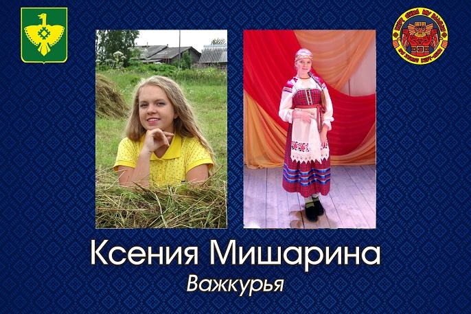Kseniya-Misharina.jpg