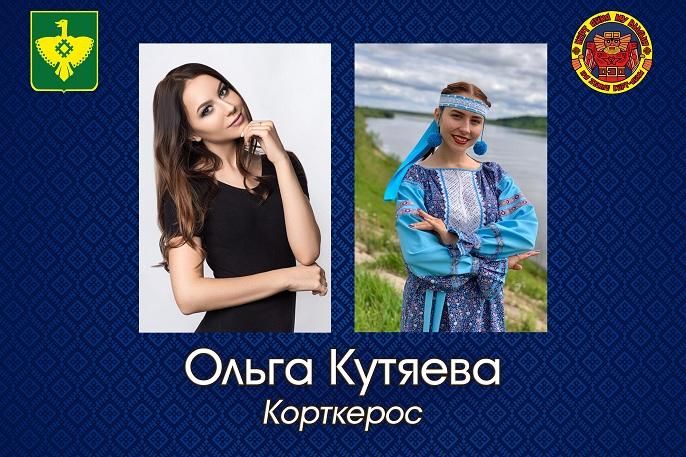 Olga-Kutyaeva.jpg