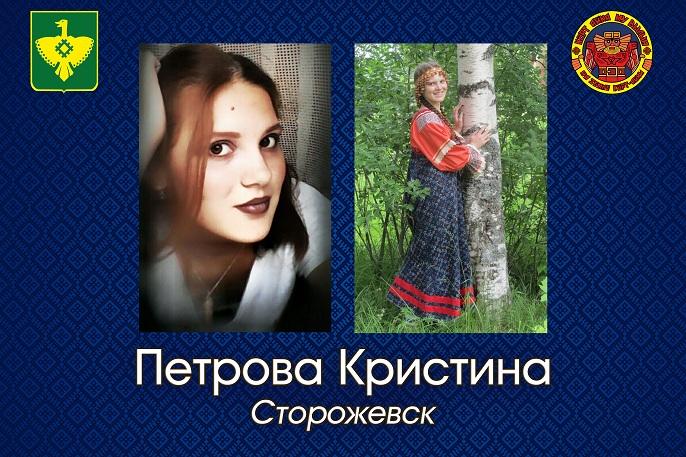 Petrova-Kristina.jpg