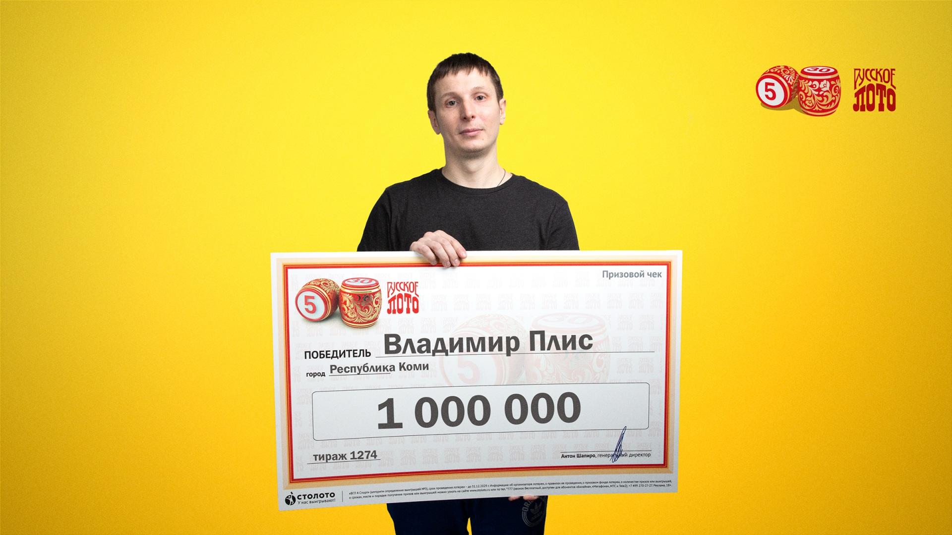 stoloto_winner.jpg