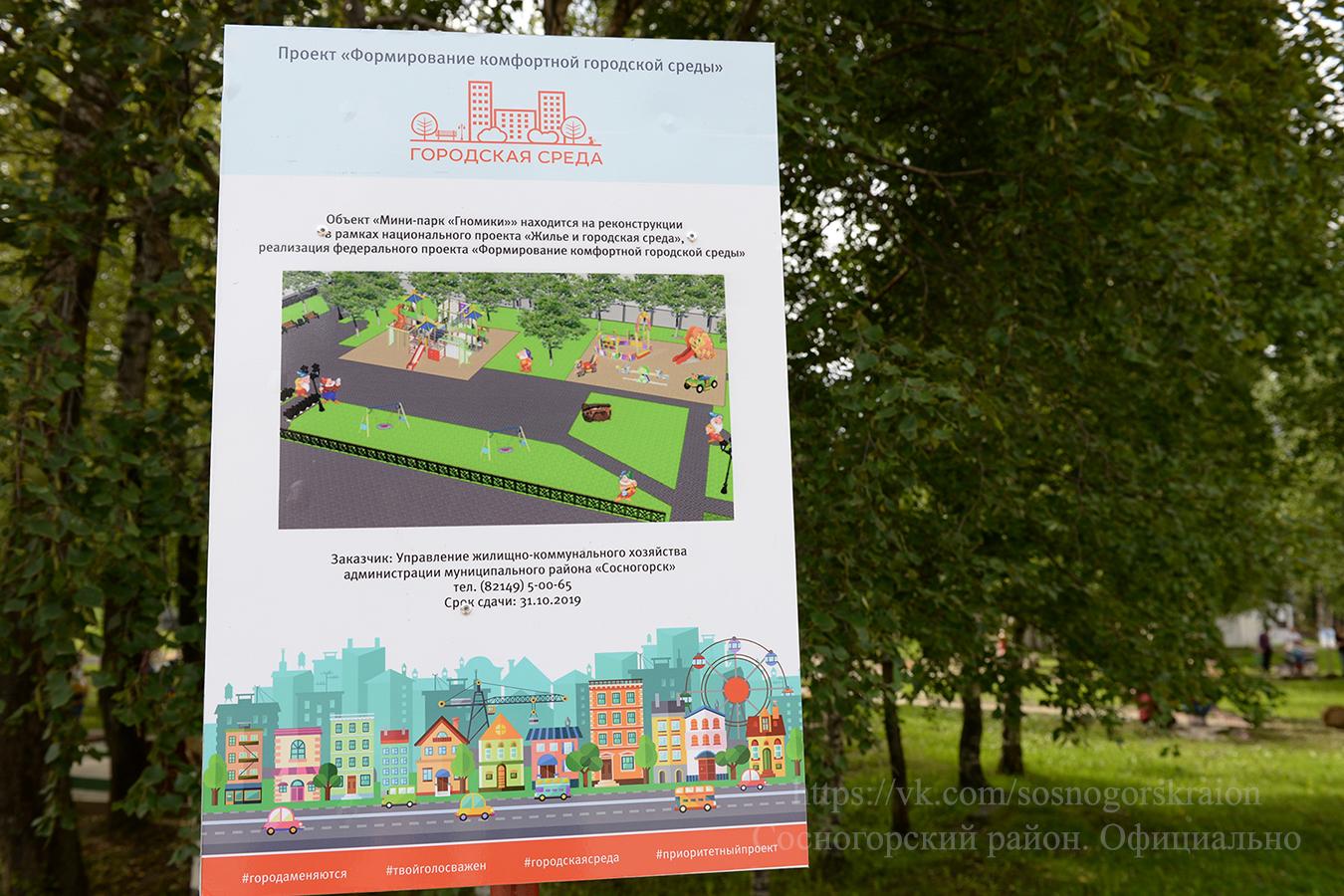6.-Sosnogorsk.jpg