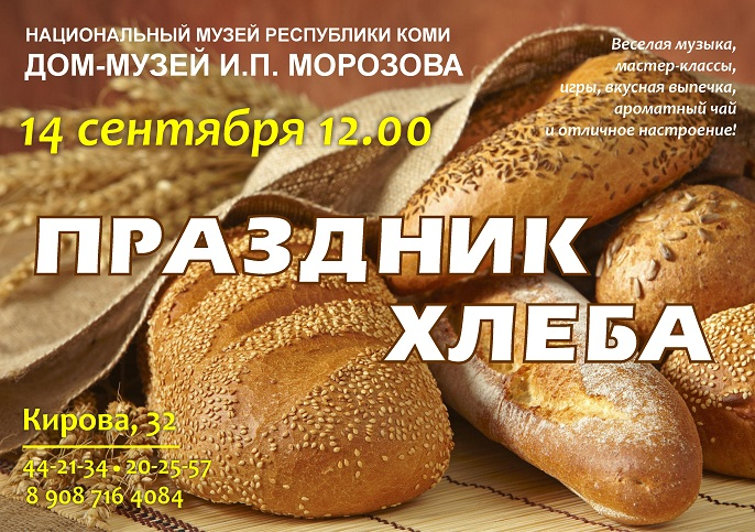 Prazdnik_khleba.jpg