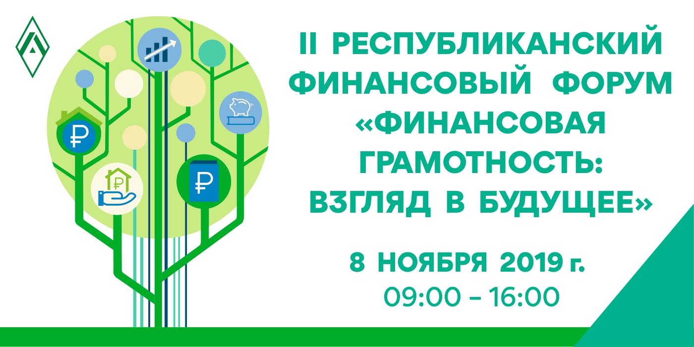 Finansovaya-gramotnost-vzglyad-v-buduschee-1400h700.jpg