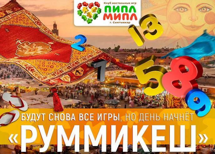 Oblozhka10noyaRummikeshOktyabr.jpg