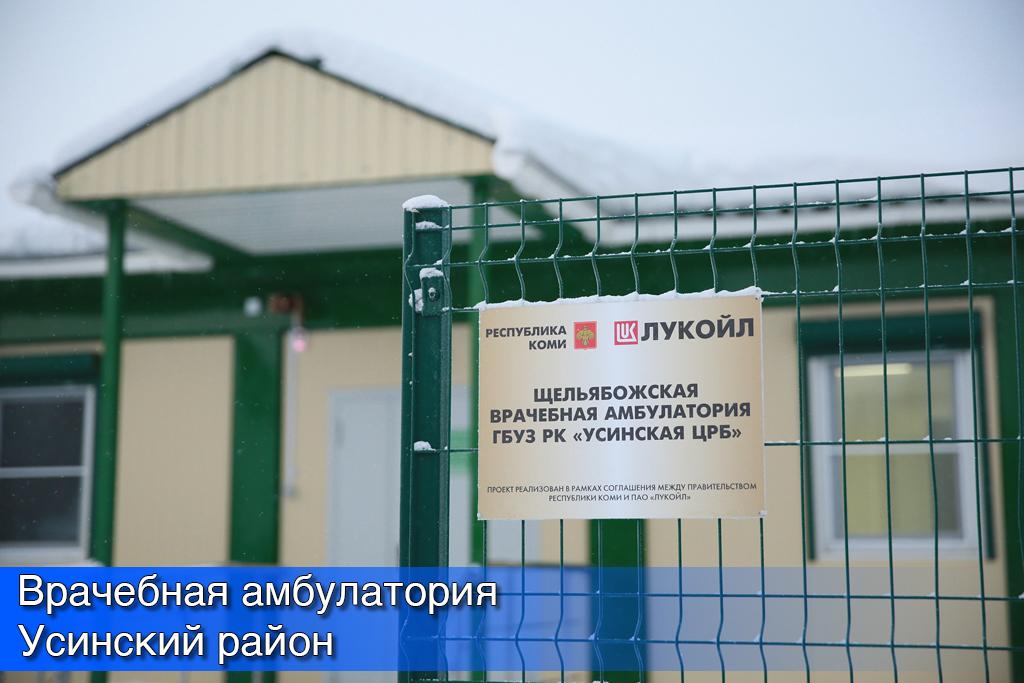 Usinsk_02.jpg