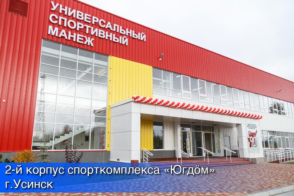 Usinsk_03.jpg