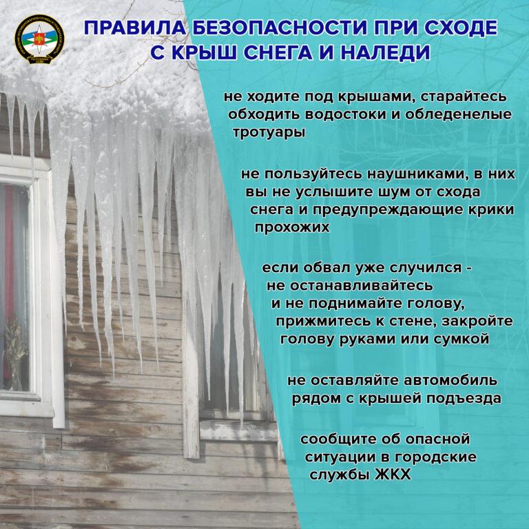 shod-snega-768x768.jpg