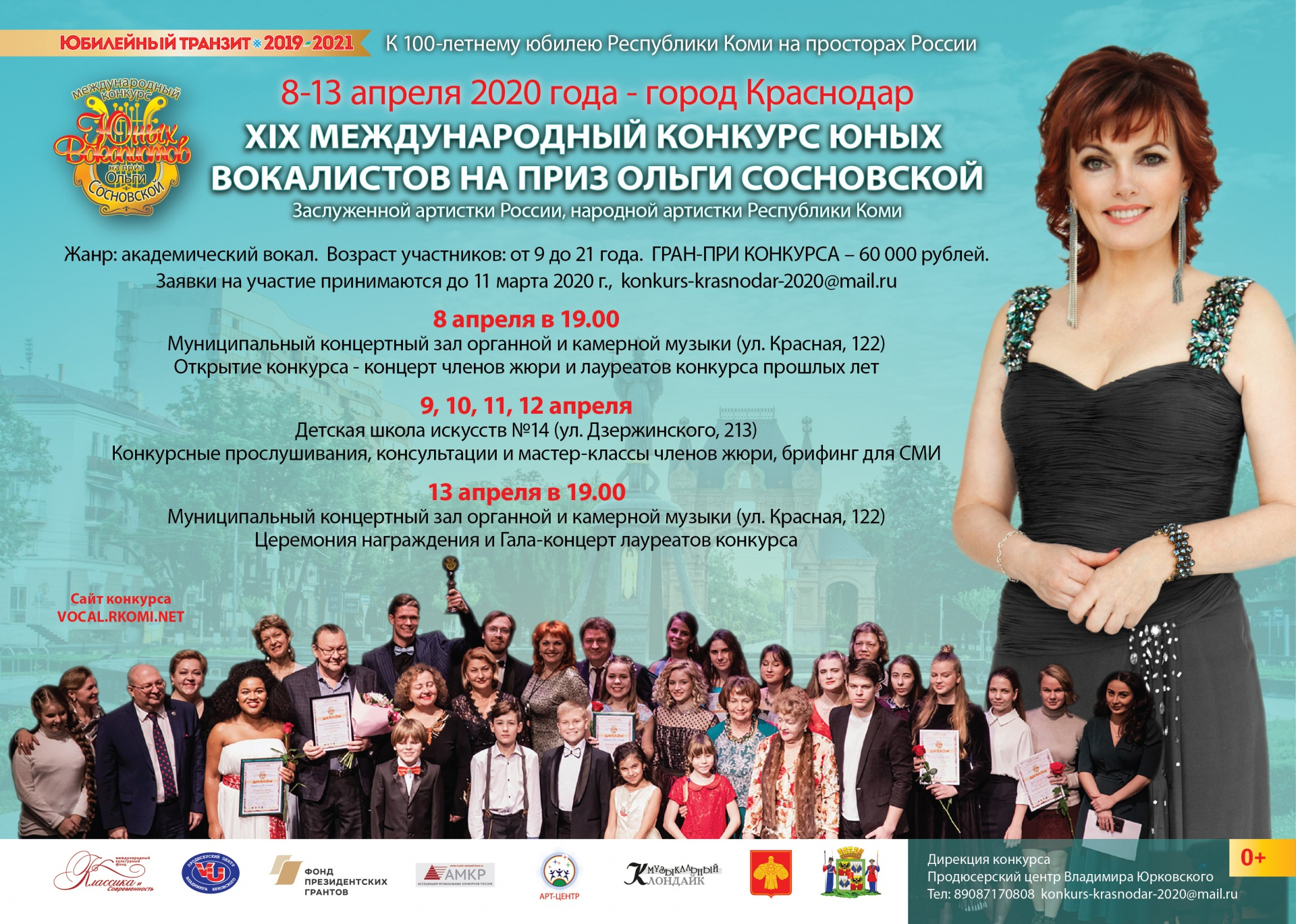 Afischa-Krasnodar-2020.jpg