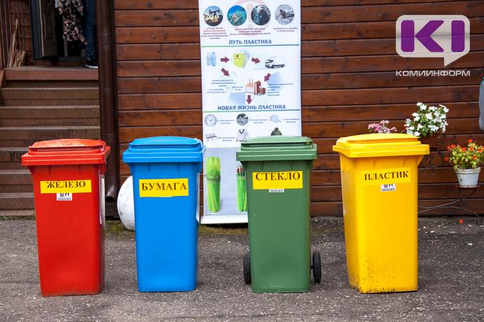 В Усть-Куломском районе начинается раздельный сбор мусора