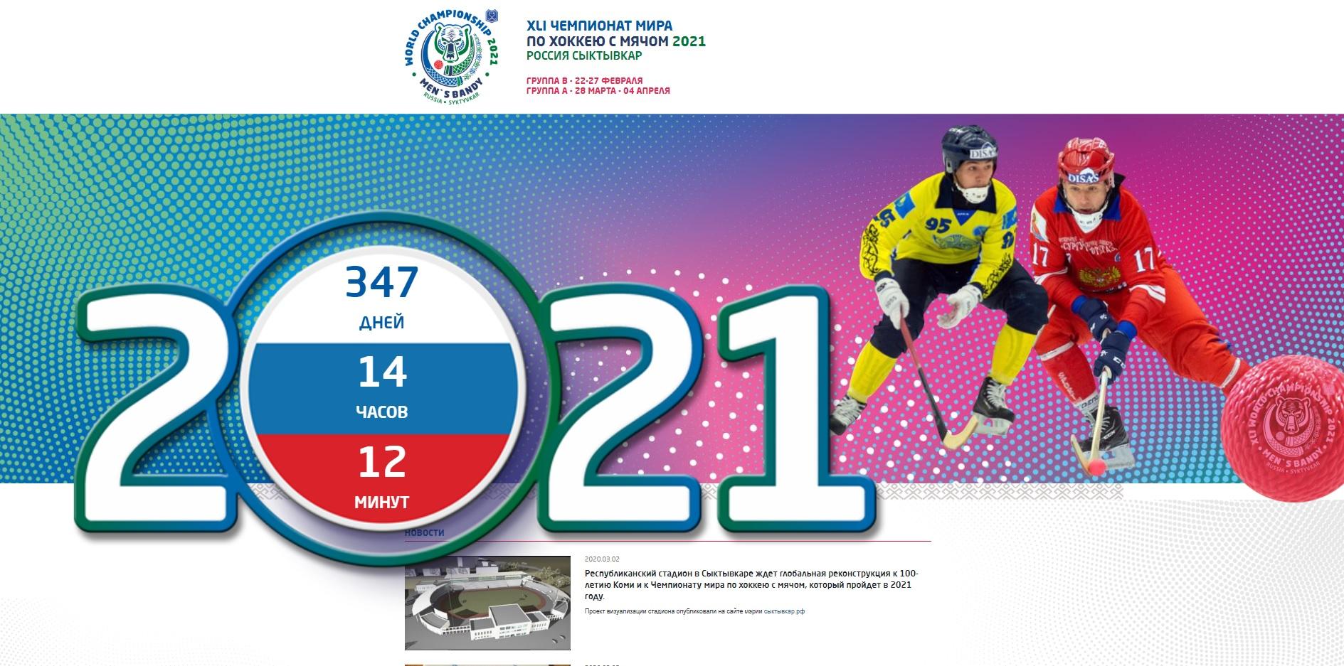Хоккея тоже не будет. Чемпионат мира отменен | bobruisk.ru | 937x1889