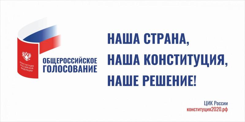 Какие поправки в Конституцию особенно важны для россиян