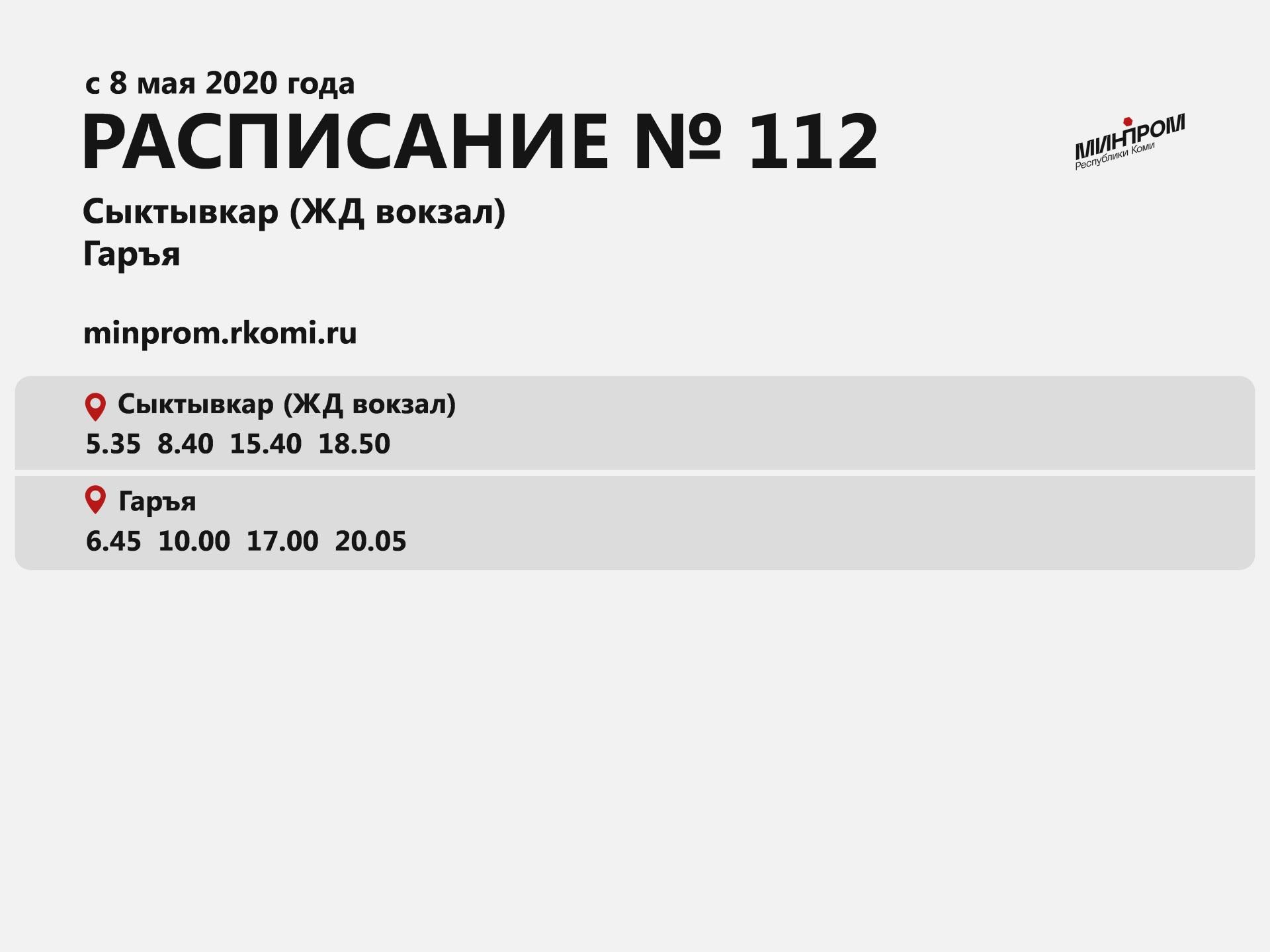 Raspisanie-112.jpg