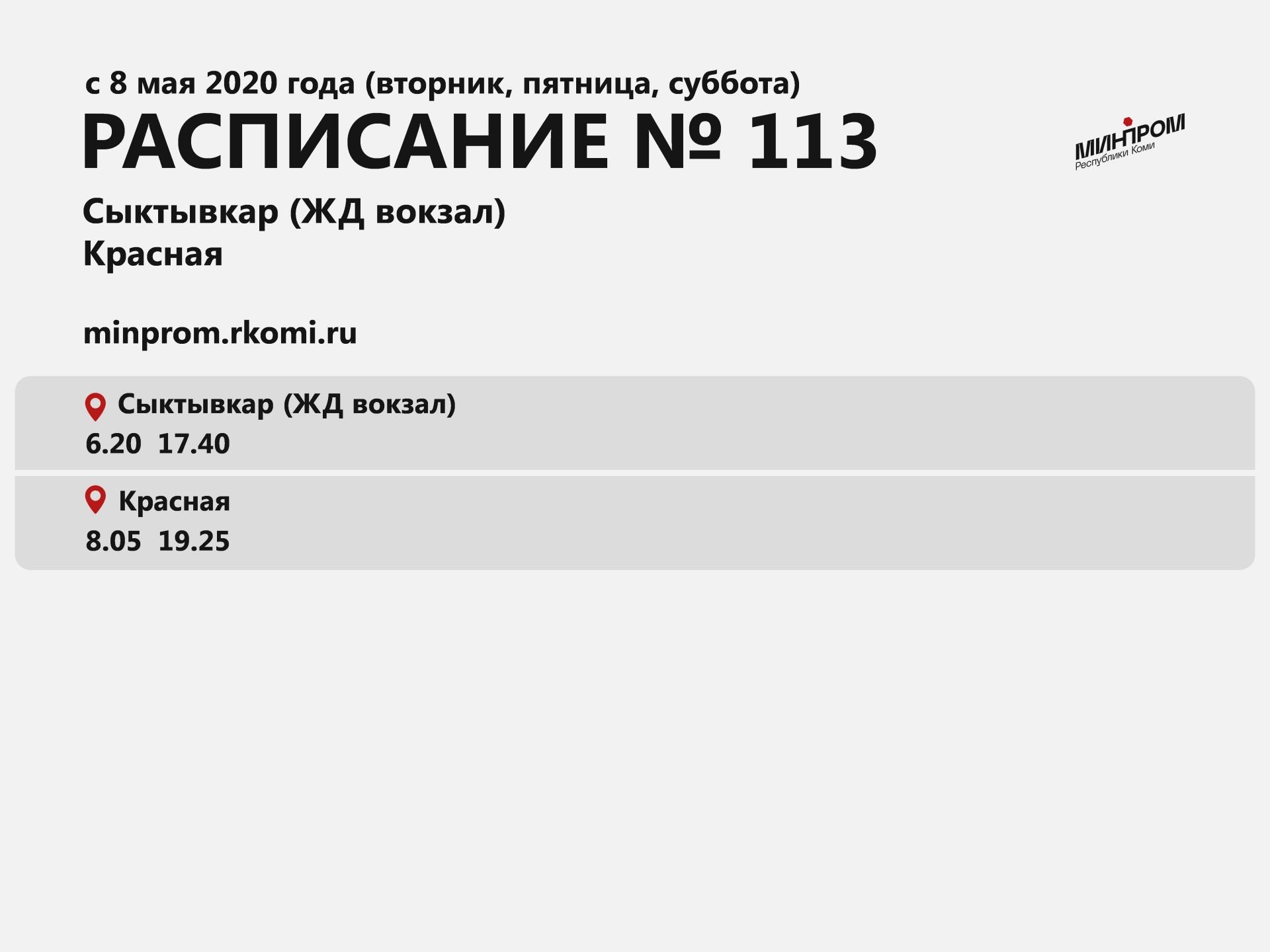 Raspisanie-113-vtptsb.jpg