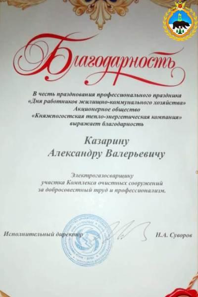 4.-Rukovodstvo-predpriyatiya-obyavilo-Aleksandru-Kazarinu-blagodarnost-za-professionalizm-i-dobrosovestnyi-trud.jpg