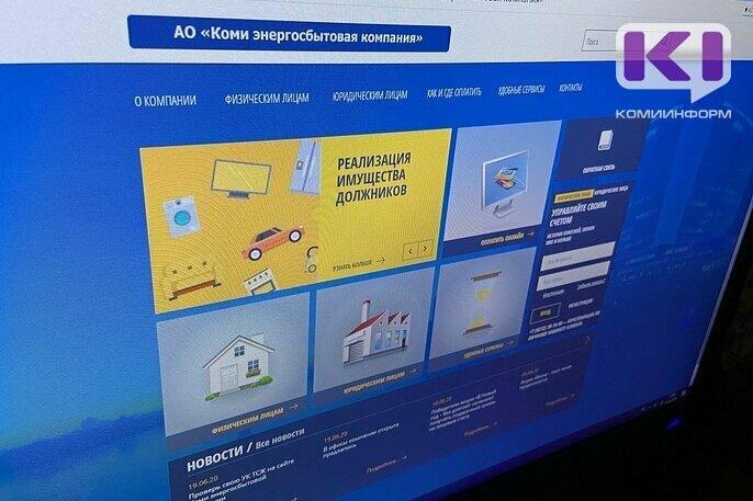 Коми энергосбытовая компания официальный сайт воркута сайт визитка фирмы по созданию
