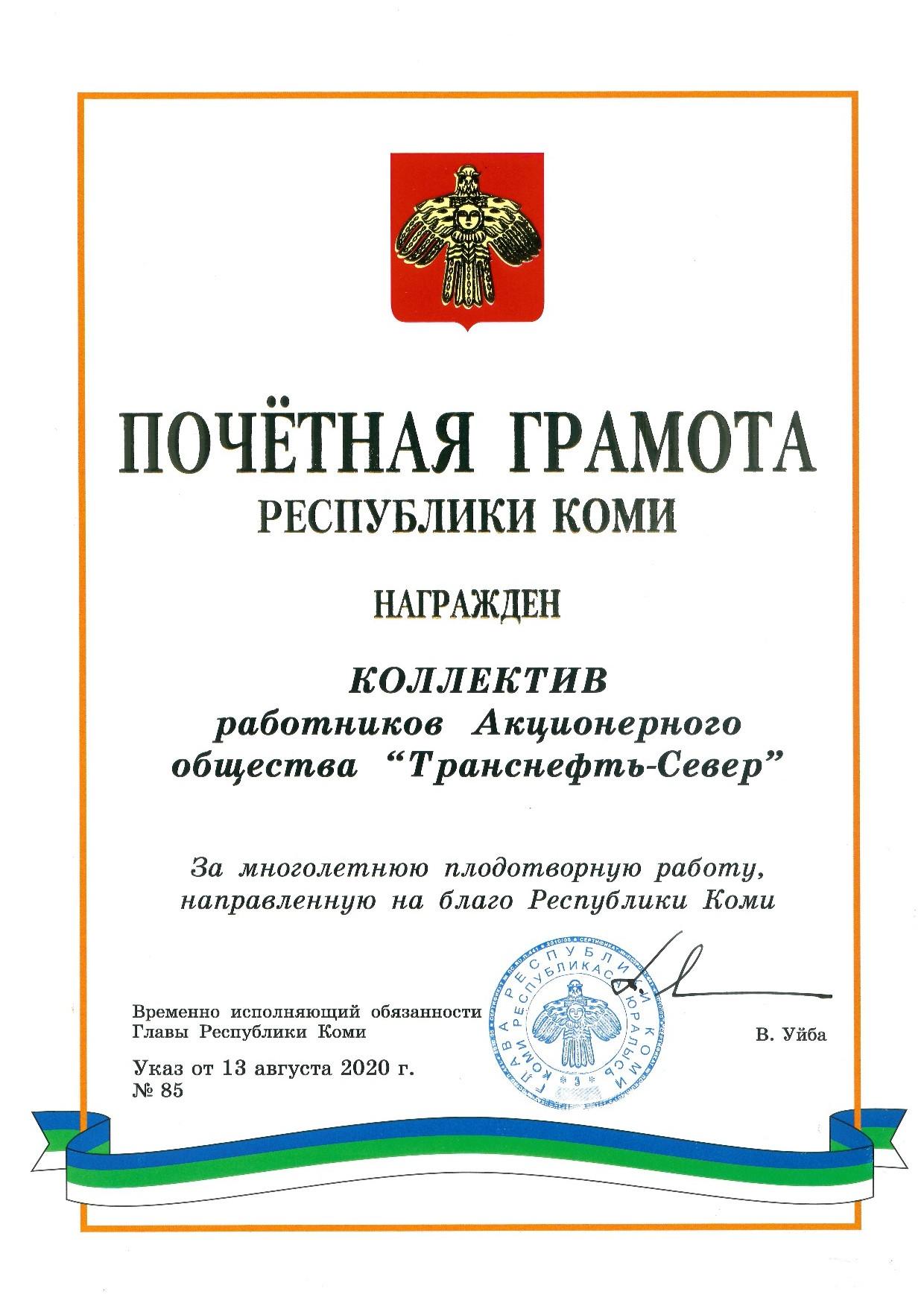Pochetnaya-gramota-Respubliki-Komi.jpg