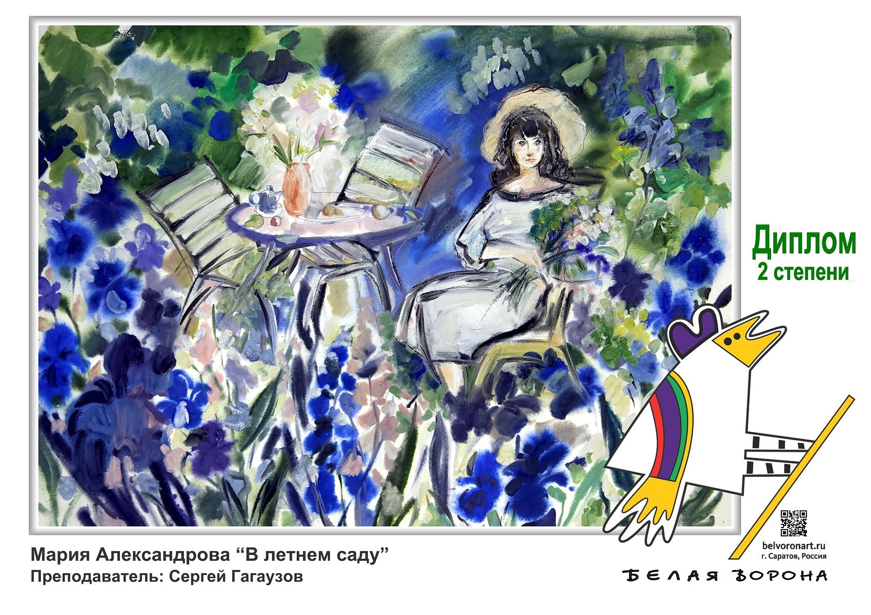 Mariya-Aleksandrova.jpg