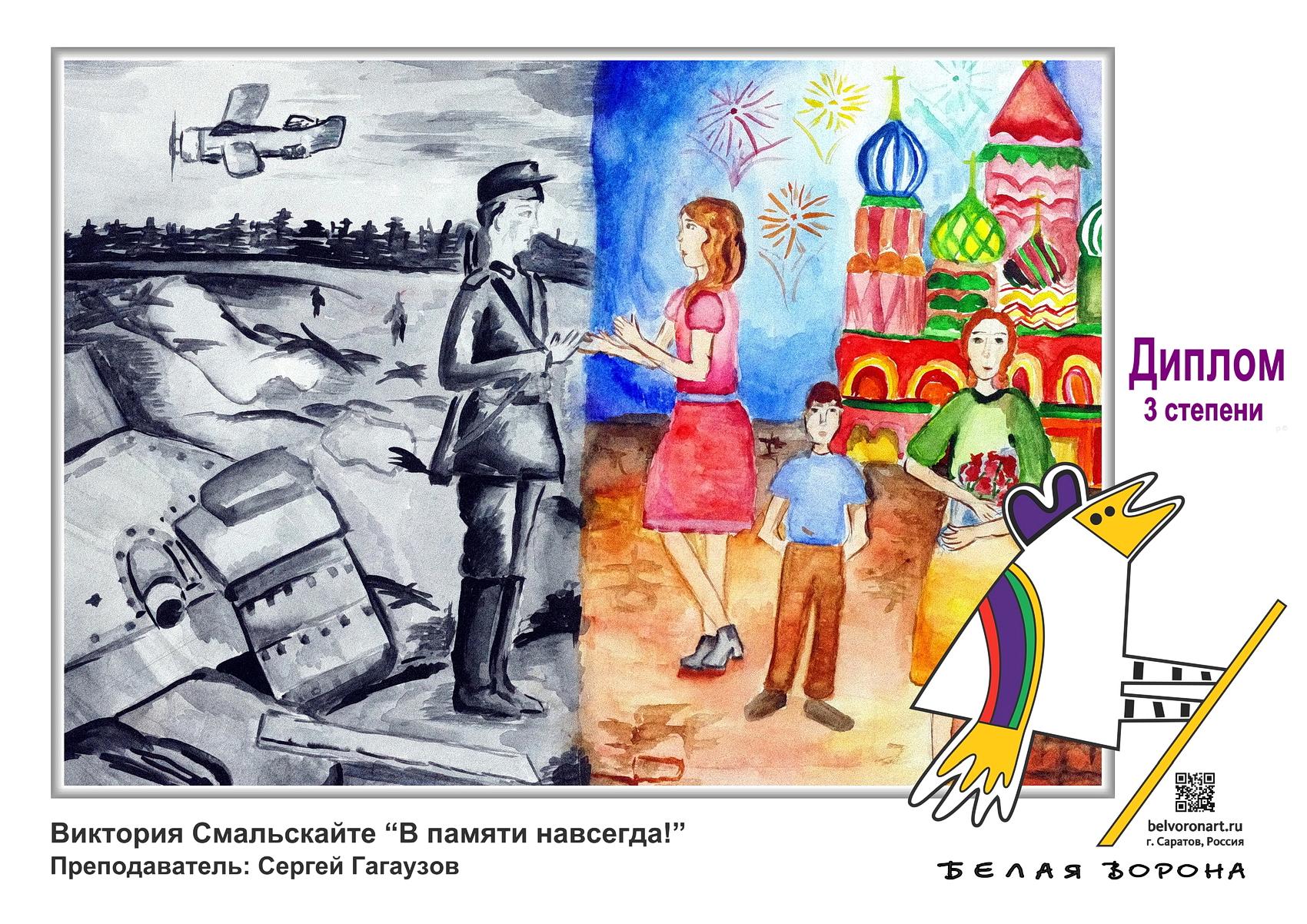 Viktoriya-Smalskaite.jpg