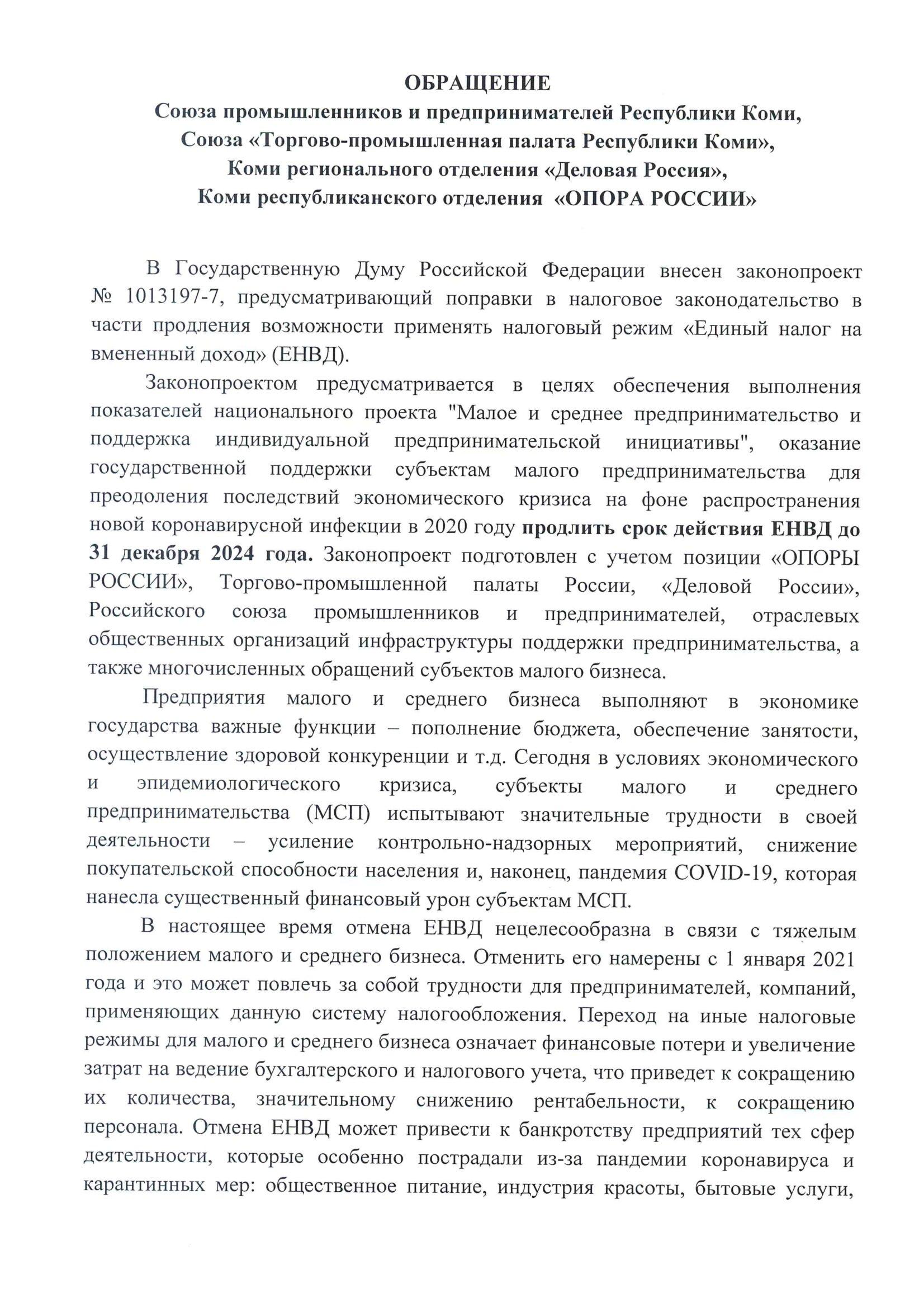 Tekst-obrascheniya-ot-reg.biznes-obed-RK_1.jpg