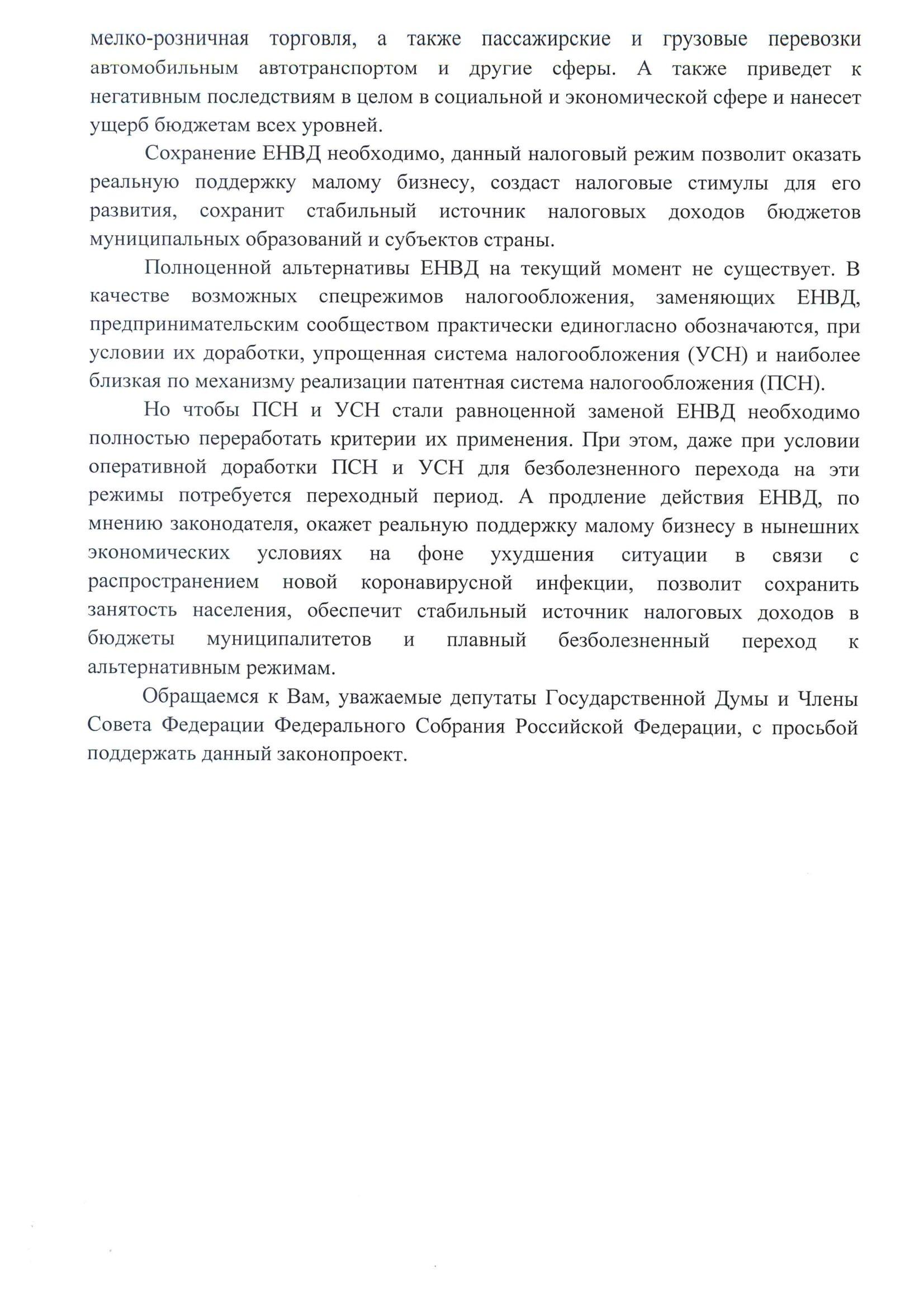 Tekst-obrascheniya-ot-reg.biznes-obed_2.jpg