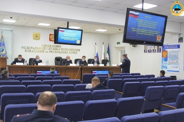 2.V-UFSIN-Rossii-po-Respublike-Komi-podveli-itogi-raboty-za-9-mesyazev-tekuschego-goda.jpg