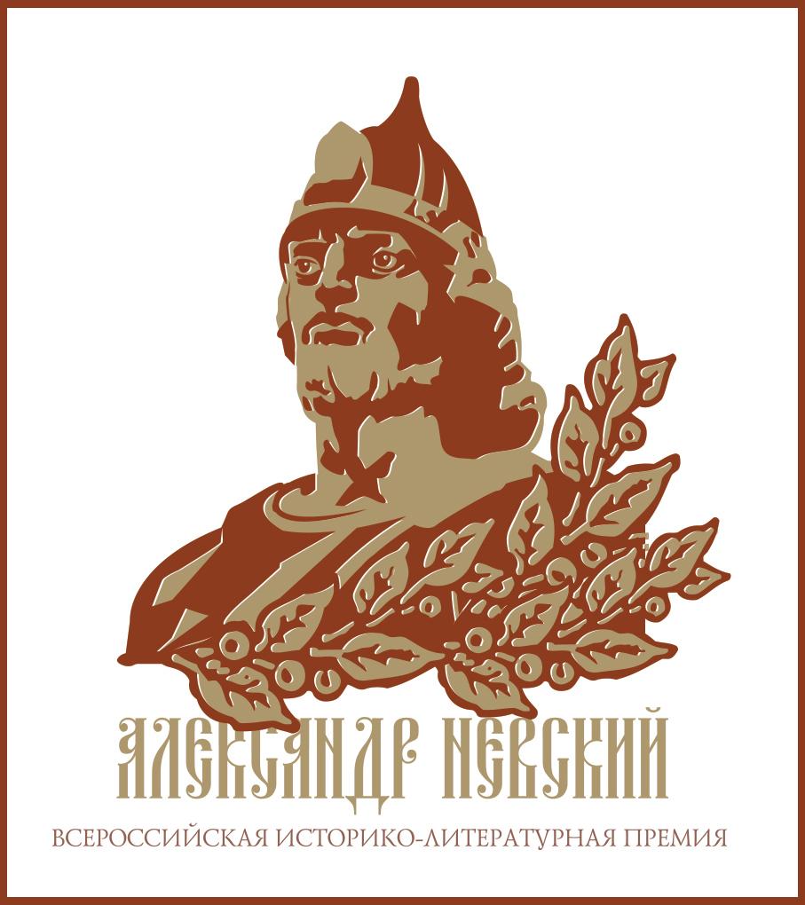 Premiya-Aleksandr-Nevskii.jpg
