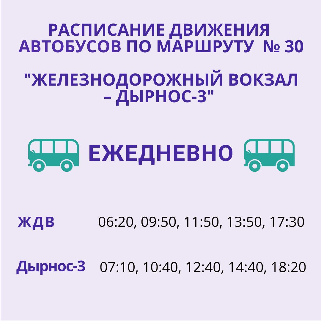 RASPISANIE-DVIGhENIYa-AVTOBUSOV.png