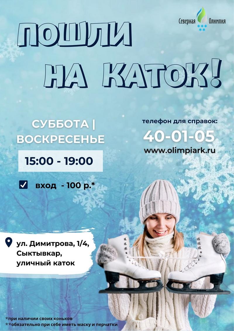 Katok-Dimitrova.jpg